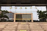 中山市第二法院